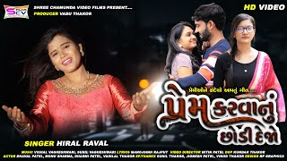 Hiral Raval | Prem Karvanu Chodi Dejo | Gujrati Bewfa Song -@SCV Films | Vasu Thakor-HD Video | 2020