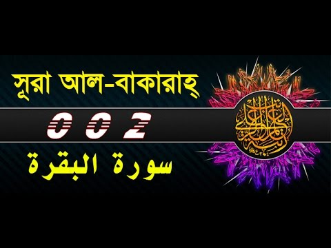 Surah Al Baqarah with bangla translation- recited by mishari al afasy