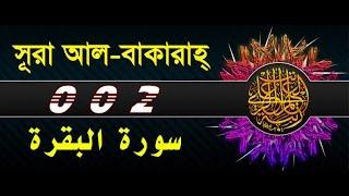 surah-al-baqarah-with-bangla-translation---recited-by-mishari-al-afasy