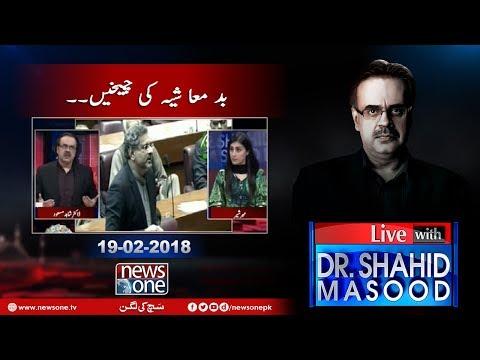 Live with Dr.Shahid Masood | #ShahidKhaqanAbbasi | #NawazSharif | 19-February-2018