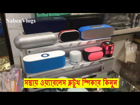 Buy Bluetooth Speaker Cheap Price In Bd | Buy Mini Bluetooth Speaker From Wholesale Shop | Dhaka
