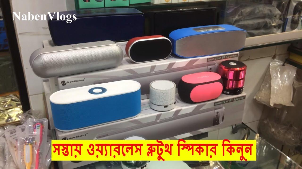 Buy Bluetooth Speaker Cheap Price In Bd Buy Mini Bluetooth Speaker From Wholesale Shop Dhaka Youtube
