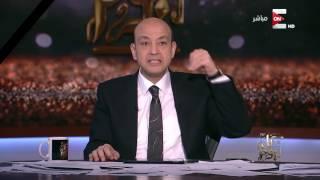 كل يوم - عمرو أديب: إقالة مدير أمن الغربية اعتراف بالتقصير الأمني