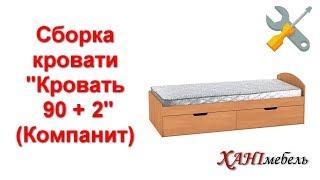 """Сборка кровати """"Кровать 90 + 2"""" (Компанит)"""