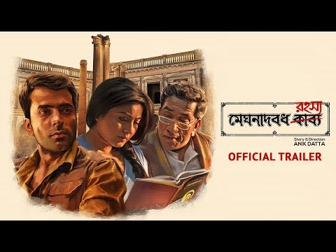 Meghnadbodh Rohoshyo     Bengali Movie  2017  Releasing 21st July