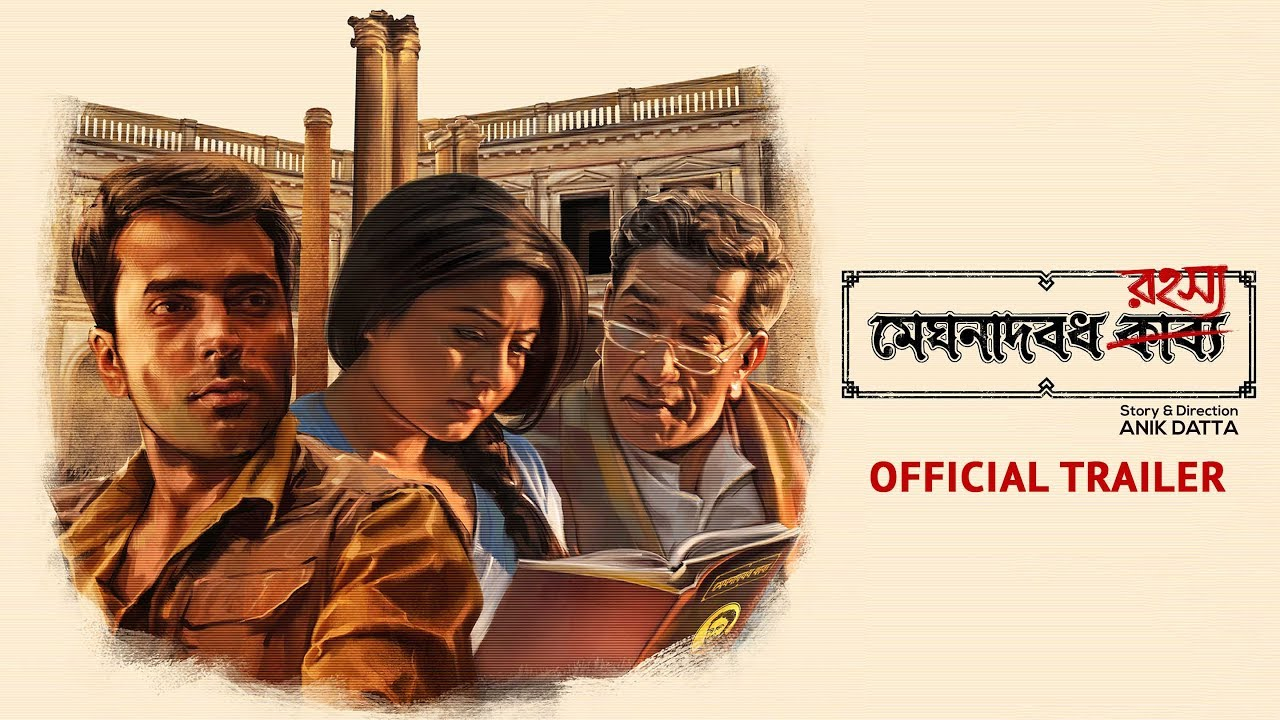 Meghnadbodh Rohoshyo | Official Trailer | Bengali Movie | 2017 | Releasing 21st July