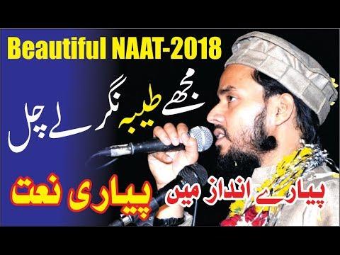 Very Beautiful VOICE-Amazing NAAT:Mujhe Taibah Nagar Le Chal-By:Mufti Tariq Jameel Qasmi(Qannoj)