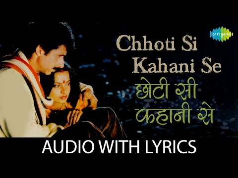Chhoti Si Kahani Se with lyrics   छोटी सी कहानी से के बोल   Asha Bhosle