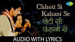 Chhoti Si Kahani Se with lyrics | छोटी सी कहानी से के बोल | Asha Bhosle
