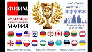 4 стол Командный Чемпионат Мира 2019