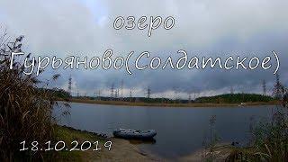 Озеро Гурьяново(Солдатське) 18 жовтня 2019