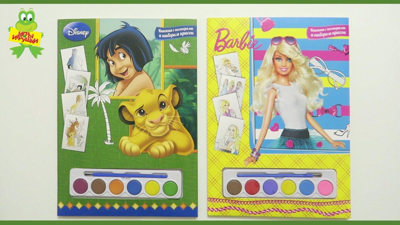 Раскраска детская с постерами и набором красок от ЭГМОНТ ...