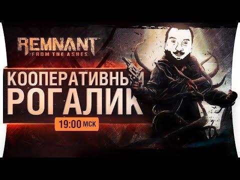 КО-ОП РОГАЛИК - Мамбет и Хохол в Remnant: From The Ashes