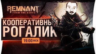 КО-ОП РОГАЛИК - Мамбет и Хохол в Remnant: From the Ashes