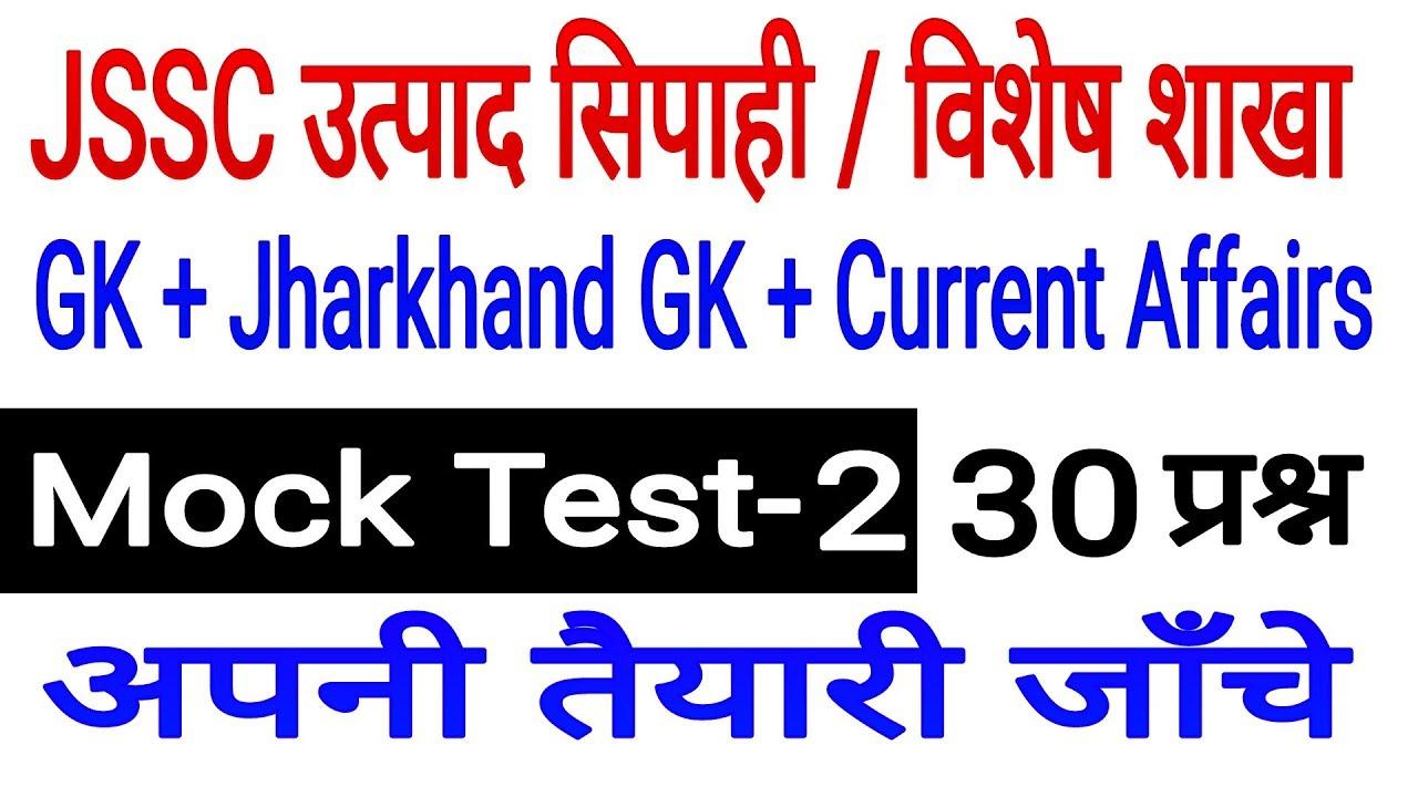 Jssc excise constable mock test-2 || jharkhand utpad sipahi mock