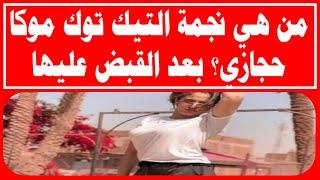 من هي نجمة التيك توك موكا حجازي؟ بعد القبض عليها