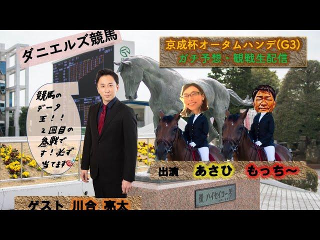 ダニエルズ競馬 9/13 京王杯オータムハンデG3予想 ゲスト 川合亮太