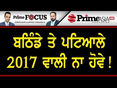 Prime Focus 448  || All Parties Are Playing Politics On `High-Profile` Seats