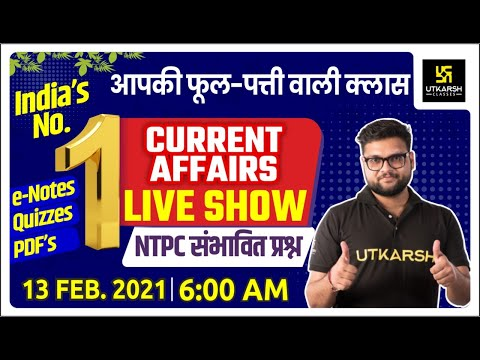 13 Feb | Daily Current Affairs Live Show #472 | India & Worl