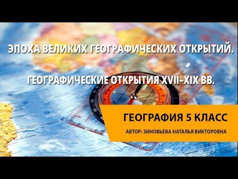 Эпоха Великих географических открытий. Географические открытия XVII–XIX вв.