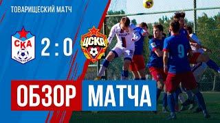 Обзор матча СКА ЦСКА М мол 2 0