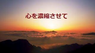 心を濃縮させて(シュタイナー生活実践4)