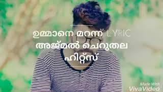 Ummane marann-lyrics