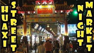 Taipei Huaxi Street Night Market (Snake Alley)