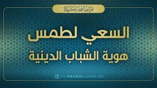 السعي لطمس هوية الشباب الدينية - الشيخ عبد المهدي الكربلائي