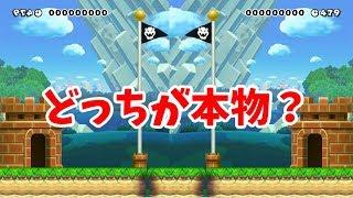 【マリオメーカー 実況】ゴールが2つあるコースを発見しました!