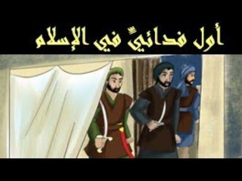 (أول فدائي في الإسلام) الدرس الخامس عشر للصف الثالث