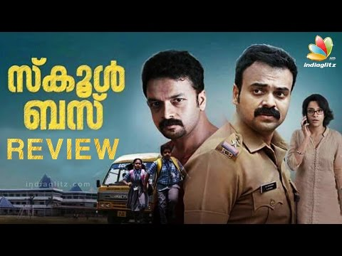 School Bus Full Movie Review | Kunchacko Bobban , Jayasurya, Roshan Andrews