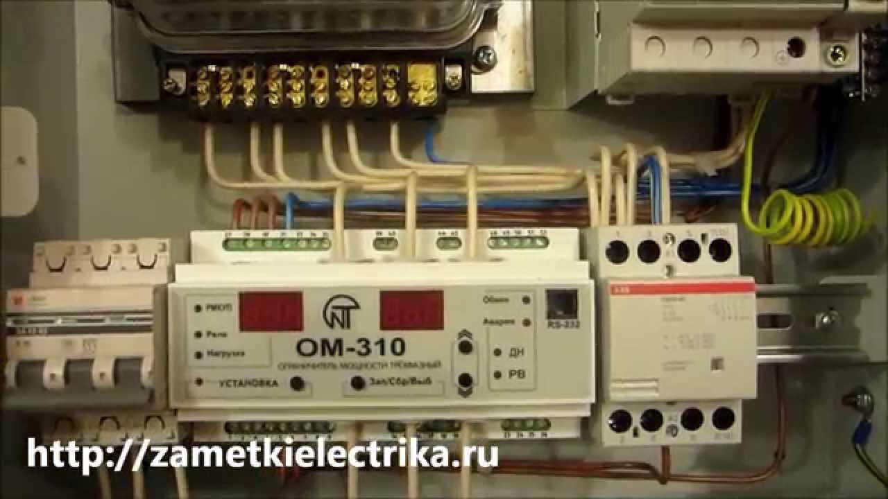 Схема подключения ограничителя мощности ОМ-310