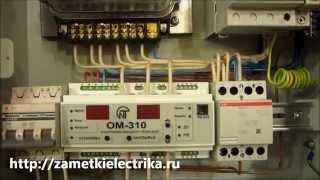 видео Ограничитель мощности: схемы подключения однофазных