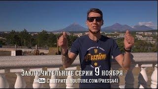 Анонс 8-й и 9-й серий «Камчатского городового» 12+