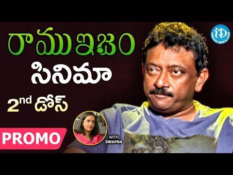 RGV About Cinema ( సినిమా ) - Promo | Ramuism 2nd Dose | #Ramuism | Telugu