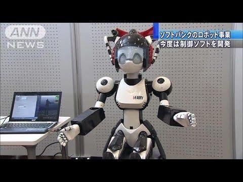 ロボット制御ソフト「V-SidoOS」 ソフトバンク(14/06/11)