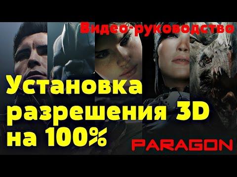видео: paragon | Настройка графики | Как установить разрешение 3d на 100%
