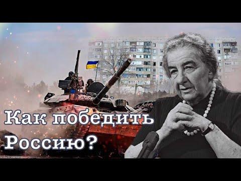 Как победить Россию?: