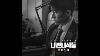 Album : Who am I [Bad Guys: Vile City OST Part.1] Artist : Hui (후...