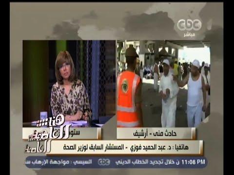 #هنا_العاصمة | د. عبد الحميد فوزي يدل أهالي المفقودين بالحج لذويهم ويتحدث عن تقاعس السفارة المصرية