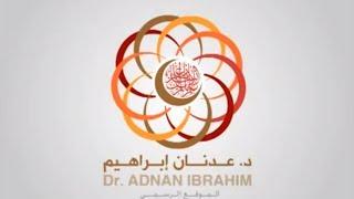 "Dr. Adnan Ibrahim - ""Is God Incapable or Evil?"""