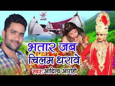 #भतार जब चिलम धरावे    #Full Dj Remix Bolbam Song 2018    #Aditya Arohi