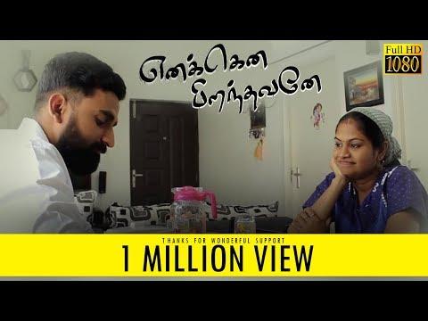 Enakkane Piranthavane | A Award Winning Musical Tamil Short Film | Praveen Kumar