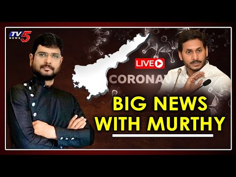 LIVE: దేశమంతా లాక్ డౌన్ ..! | Big News With TV5 Murthy | Special Live Show | TV5 LIVE from YouTube · Duration:  10 hours 1 minutes 37 seconds