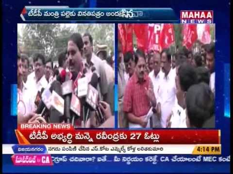 Anantapur Peoples Demand AP Govt On Developments -Mahaanews