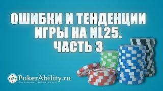 Покер обучение | Ошибки и тенденции игры на NL25. Часть 3