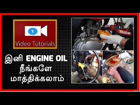 இனி Engine Oil  வீட்ல நீங்களே மாத்திக்கலாம் | How To Change Engine Oil | Video Tutorial - 1