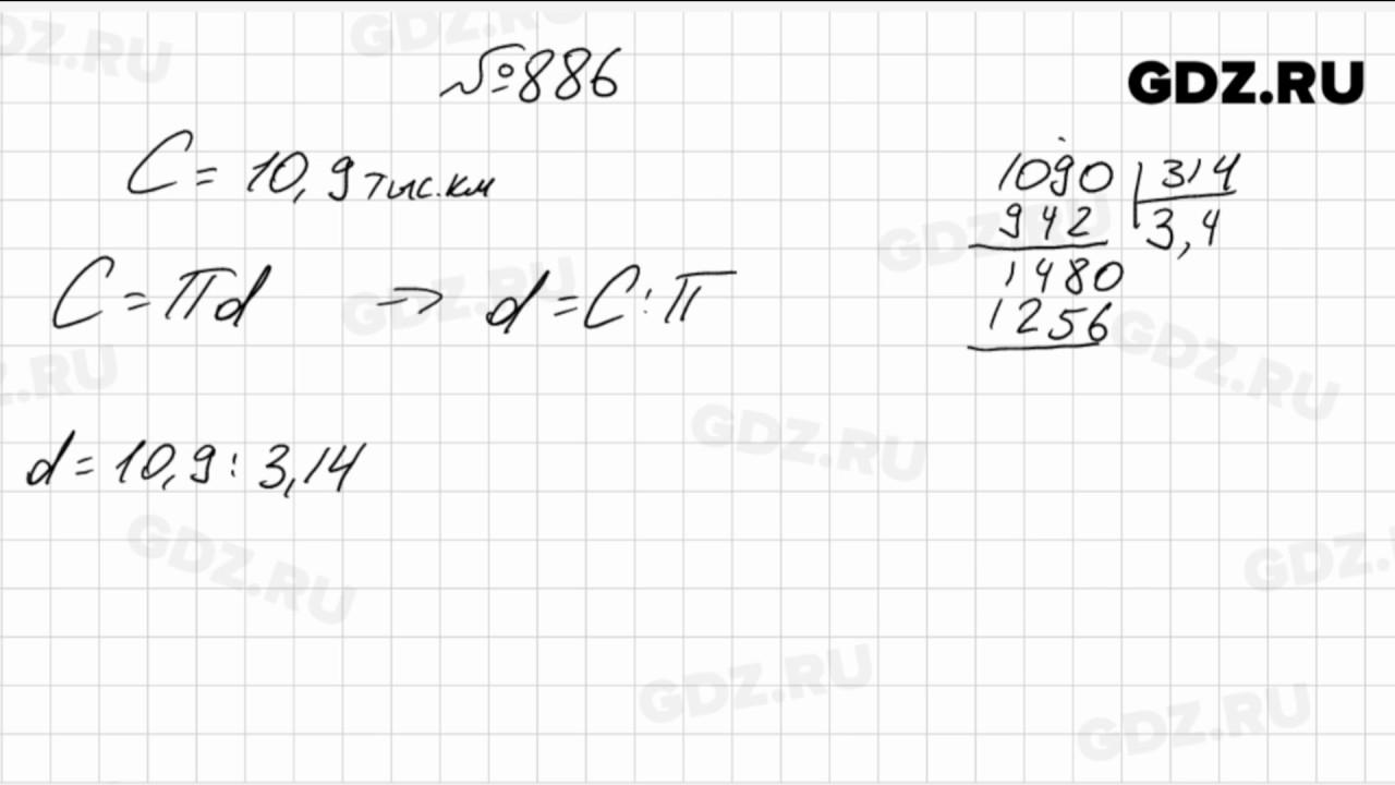 Гдз По Математике 6 Класс Виленкин 886