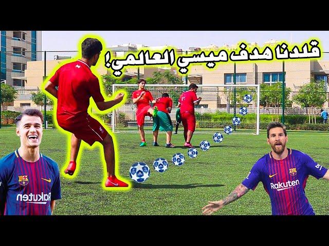 تحدي تقليد أجمل أهداف دوري أبطال أوروبا !! ( قلدنا هدف ميسي العالمي ضد ليفربول !! )